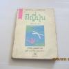 ผีญี่ปุ่น (KOTTO) พิมพ์ครั้งที่ 2 แล็ฟคาดิโอ เฮิร์น เขียน ปาริฉัตร เสมอแข แปล**สินค้าหมด***