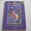 ดินแดนหลับสบาย (Die Zauberschule Und Andere Geschichten) พิมพ์ครั้งที่ 3 มิฆาเอ็ล เอ็นเต้ เขียน แบร์นฮาร์ด โอเบอร์เดียค ภาพ ชลิต ดุรงค์พันธุ์ แปลจากภาษาเยอรมัน***สินค้าหมด***