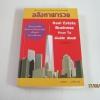 อสังหาพารวย (Real Estate Business How To Guide Book) พิมพ์ครั้งที่ 2 มัลลิกา มุนีพีระกุล เขียน***สินค้าหมด***