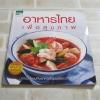 อาหารไทยเพื่อสุขภาพ พิมพ์ครั้งที่ 10***สินค้าหมด***