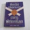 แผนพิทักษ์โลก (The Doomsday Conspiracy) ซิดนีย์ เชลดอน เขียน วรรธนา วงษ์ฉัตร แปล***สินค้าหมด***