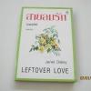 สายลมรัก (Leftover Love) พิมพ์ครั้งที่ 2 Janet Dailey เขียน บุญญรัตน์ แปล***สินค้าหมด***