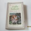 """สายใยไม่สิ้นรัก (Intimate) ดอนนา ฮักซลีย์ เขียน """"บุษราคัม"""" แปล***สินค้าหมด***"""
