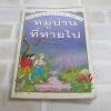 หนังสือชุดผจญภัยปริศนาปีศาจ ตอน หมู่บ้านที่หายไป พิมพ์ครั้งที่ 2 ซาร่าห์ ดิ๊กซอน เขียน เบรนด้า ฮอว์ ภาพ ไพรินทร์ ศรีสินทร แปล