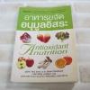 อาหารขจัดอนุมูลอิสระ (Antioxidant nutrition) Rita Greer & Dr.Robert Woodward เขียน เภสัชกรพิสิฐ วงศ์วัฒนะ แปล