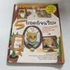 5 ยอดอัจฉริยะ Li-Jung Yin, Si-Yuan Liu เขียน Kirill Chelushkin & Etc. ภาพ ประทุมพร ตั้งกุลธวัชและอรินทรา ตั้งสถิตเกียรติ์ แปล***สินค้าหมด***