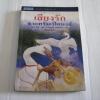 เสียงรักจากทรัมเป็ตหงส์ (The Trumpet of The Swan) พิมพ์ครั้งที่ 2 อี.บี.ไวท์ เรื่อง งามพรรณ เวชชาชีวะ แปล***สินค้าหมด***