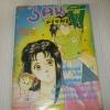 3 คนผจญผี เล่มเดียวจบ Shinohara Udo เขียน