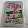 วิถีแห่งซามูไร (The Samurai Ethic and Modern Japan) ยูคิโอ มิชิมา เขียน ภุมรัตน์ สวัสดิเวช แปล***สินค้าหมด***