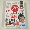 กว่าจะเป็น 26 สุดยอดสินค้าขายดีของญี่ปุ่น พิมพ์ครั้งที่ 4 Ryuji Fujii เรื่องและภาพ อังคณา รัตนจันทร์ แปล ***สินค้าหมด***