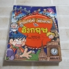 ล่าขุมทรัพย์สุดขอบฟ้าในอังกฤษ พิมพ์ครั้งที่ 4 Gomdori co. เขียน Kang Gyung-Hyo ภาพ วรรณพร พุทธการี แปล