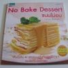 No Bake Dessert ขนมไม่อบ พิมพ์ครั้งที่ 3 วราภา สัตยบุตร เขียน ***สินค้าหมด***