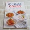 อาหารไทยครบรส***สินค้าหมด***