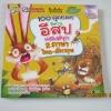 100 สุดยอดนิทานอีสปแสนสนุก 2 ภาษา ไทย-อังกฤษ โดย ฝ่ายวิชาการหนังสือเด็กและเยาวชน พรรณผกา รุ่งเรือง แปลไทยเป็นอังกฤษ เนรมิต ภาพ (ไม่มี MP 3)***สินค้าหมด***