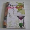 อโรมาเธอราพี ศาสตร์และศิลป์ของกลิ่นหอมธรรมชาติ (Aromatherapy) โดย Freeya M.***สินค้าหมด***
