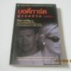 บอดี้การ์ดผู้รอดชีวิต (The Bodyguard's Story Diana, the Crash, and the Sole Survivor) พิมพ์ครั้งที่ 2 Trevor Rees-Jones & Moira Johnston เขียน โรจนา นาเจริญ แปล