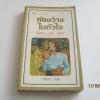 """ห้องว่างในหัวใจ (No Room in His Life) นิโคลา เวสท์ เขียน """"ณัชชา"""" แปล***สินค้าหมด***"""