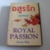 อสูรรัก (Royal Passion) Jennifer Blake เขียน จุฬาลักษณ์ แปล***สินค้าหมด***
