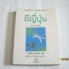 ผีญี่ปุ่น (Kotto) Lafcadio Hearn เขียน ปาริฉัตร เสมอแข แปล***สินค้าหมด***