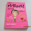 ทำไงดี! อยากมีตังค์เก็บเยอะ ๆ พิมพ์ครั้งที่ 7 Kyoko Ikeda เรื่องและภาพ ทินภาส พาหะนิชย์ แปล***สินค้าหมด***