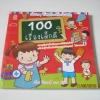 100 เรื่องเด็กดี ป้าเวนดี้ เรื่อง ปฏิมา ภาพ***สินค้าหมด***