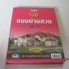 รวม 120 แบบบ้านาวย เล่ม 4 พิมพ์ครั้งที่ 2 โดย Home Collection Group