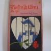 ชีวิตรักนโปเลียน (Napoleon's Life Drama) Arthur Lewic เขียน สราวุธ แปล***สินค้าหมด***