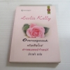 คริมสันโรส สาวแดนเซอร์เจ้าเสน่ห์ Leslie Kelly เขียน มิราด้า แปล***สินค้าหมด***