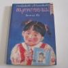 สมุดพกของแม่ พิมพ์ครั้งที่ 2 มิยาคาวะ ฮิโร เขียน ผุสดี นาวาวิจิต แปลจากภาษาญีปุ่น***สินค้าหมด***