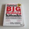 คิดใหญ่ไม่คิดเล็ก (The Magic of Thinking Big) David J.Schwartz เขียน ดร.นิเวศน์ เหมวชิรวรากร เรียบเรียง