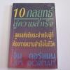 10 กลยุทธ์สู่ความสำเร็จ (Strategies for Success) จิม ดอร์แนน เขียน ภูริทัต รัศมีเพชร แปล***สินค้าหมด***