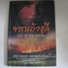 จากเถ้าธุลี (Out of the Ashes) พิมพ์ครั้งที่ 2 Michael Morpurgo เขียน รุ่งอรุณ สัมปัชชลิต แปล***สินค้าหมด***