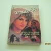ตามหัวใจไปสุดหล้า (Daughter of Hassan) พิมพ์ครั้งที่ 5 Jenny Jordan เขียน นิดา แปล***สินค้าหมด***