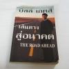 เส้นทางสู่อนาคต (The Road Ahead) บิลล์ เกตส์ เขียน นพดล เวชสวัสดิ์ แปล***สินค้าหมด***