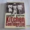 Kitchen Confidential แอนโทนี่ บอร์เดน เขียน โตมร ศุขปรีชา แปล***สินค้าหมด***