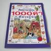 ศัพท์ภาษาญี่ปุ่น 1000 คำที่ควรรู้จัก ฮีเธอร์ อะเมอรี เขียน มณฑา พิมพ์ทองและวิสุทธิกัญญา ต่อศรีเจริญ แปล ***สินค้าหมด***