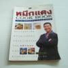 หมึกแดง Cook Book พิมพ์ครั้งที่ 3 โดย ม.ล.ศิริเฉลิม สวัสดิวัตน์***สินค้าหมด***