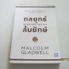 กลยุทธ์ล้มยักษ์ (David and Goliah) Malcolm Gladwell เขียน พรเลิศ อิฐฐ์และวิโรจน์ ภัทรทีปกร แปล***สินค้าหมด***