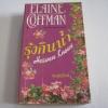 รุ้งกินน้ำ (Heaven Knows) Elaine Coffman เขียน บุญญรัตน์ แปล***สินค้าหมด***