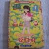 ครอบครัวซาตาน เล่ม 9 Ikeno Koi เขียน