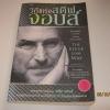 วิถีแห่งสตีฟ จอบส์ (The Steve Jobs Way) พิมพ์ครั้งที่ 2 เจย์ เอลเลียตและวิลเลียม แอล.ไซมอน เขียน นรา สุภัคโรจน์ แปล***สินค้าหมด***