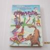 ห้าสหายผจญภัย เล่ม 17 ตอน ภูเขามหาภัย (The Famous Five : Five get in to the Fix) Enid Blyton เขียน กัณหา แก้วไทย แปล