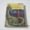 ตำนานแห่งป่าวิเศษ เล่ม 1 เตอน เจ้าหญิงสยบมังกร (Dealing with Dragons) แพทริเซีย ซี. รีด เรื่อง สมาพร แลคโซ แปล***สินค้าหมด***