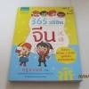 365 วลีฮิตจีน โดย ครูปอนด์***สินค้าหมด***