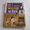 เอาชีวิตรอดในพีระมิดฟาโรห์ เล่ม 3 Hong Jae-Cheol, Ryu Gi-un เขียน Moon Jung-Hoo ภาพ รัตน์ชนก ธนาพร แปล***สินค้าหมด***
