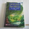 มหามนตราโลกาพิศวง (The Magic World) E. Nesbit เขียน ศรารัตน์ แปลและเรียบเรียง***สินค้าหมด***