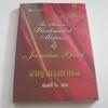อาญารักนางบำเรอ (The Italian's Blackmailed Mistress) Jacqueline Baird เขียน พิงค์กี้ โจ แปล***สินค้าหมด***