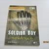 กระดูกมือสื่อวิญญาณ (Soldier Boy) Anne Rooney เขียน***สินค้าหมด***
