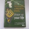 52 ความคิดเปลี่ยนชีวิตให้ดีขึ้น (Shape Up Your Life) Penny Ferguson, Kate Cook เขียน ฐิติภรณ์ ชิตินทรีย์ เรียบเรียง***สินค้าหมด***