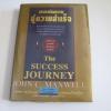การเดินทางสู่ความสำเร็จ (The Success Journey) John C.Maxwell เขียน ทศพล โสภโณวงศ์ แปลและเรียบเรียง***สินค้าหมด***